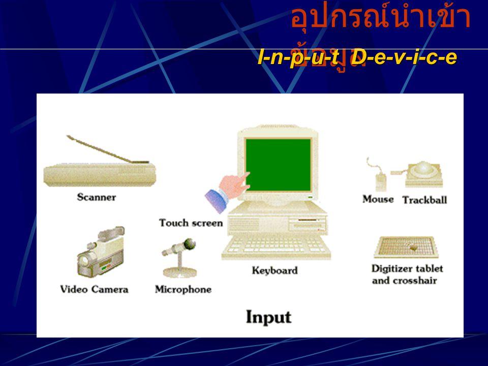 อุปกรณ์นำเข้า ข้อมูล I-n-p-u-t D-e-v-i-c-e