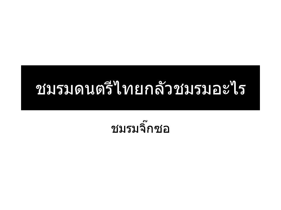 ชมรมดนตรีไทยกลัวชมรมอะไร ชมรมจิ๊กซอ