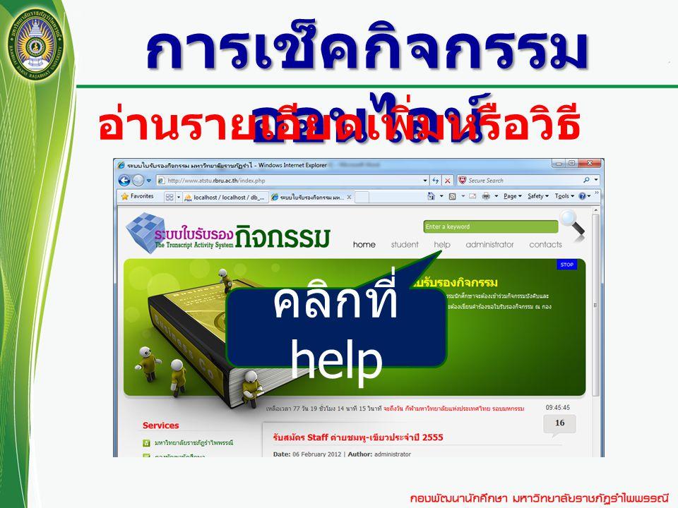 การเช็คกิจกรรม ออนไลน์ อ่านรายเอียดเพิ่มหรือวิธี ตรวจสอบกิจกรรม คลิกที่ help