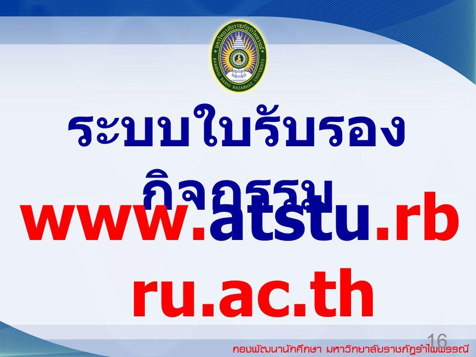 ระบบใบรับรอง กิจกรรม 16 www.atstu.rb ru.ac.th