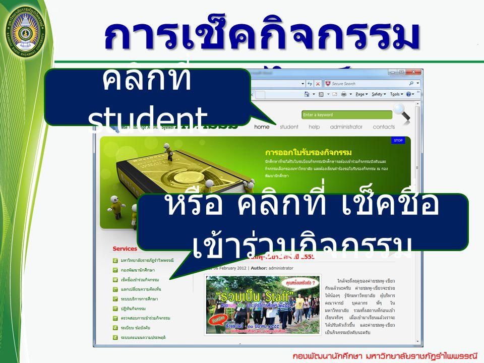 การเช็คกิจกรรม ออนไลน์ ให้เลือกภาพเครื่อง แสกนบาร์โค้ด ถ้าเลือกเมนู student