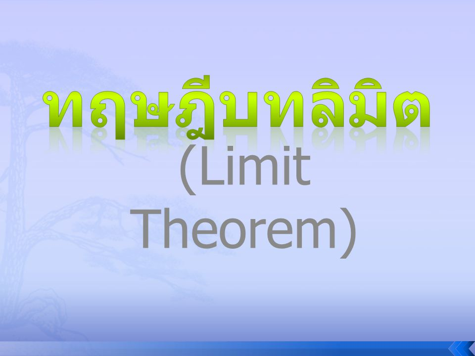 (Limit Theorem)