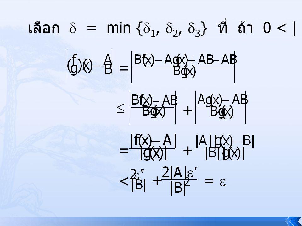 เลือก  = min {  1,  2,  3 } ที่ ถ้า 0 < | x – x 0 | <  แล้วทำให้ =  + =+ < + = 