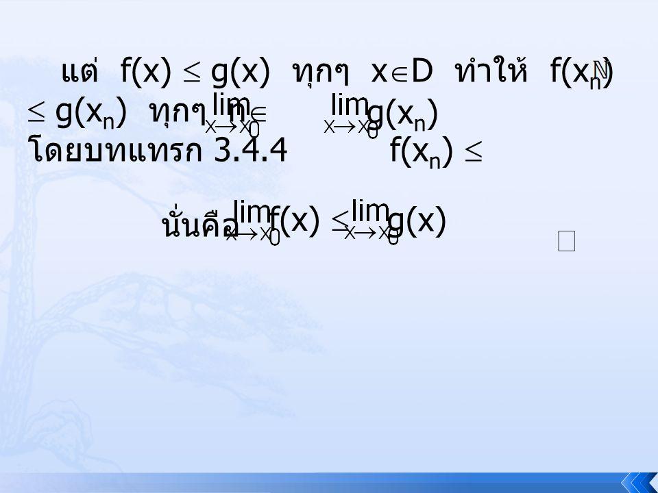 แต่ f(x)  g(x) ทุกๆ x  D ทำให้ f(x n )  g(x n ) ทุกๆ n  โดยบทแทรก 3.4.4 f(x n )  g(x n ) นั่นคือ g(x) f(x)  