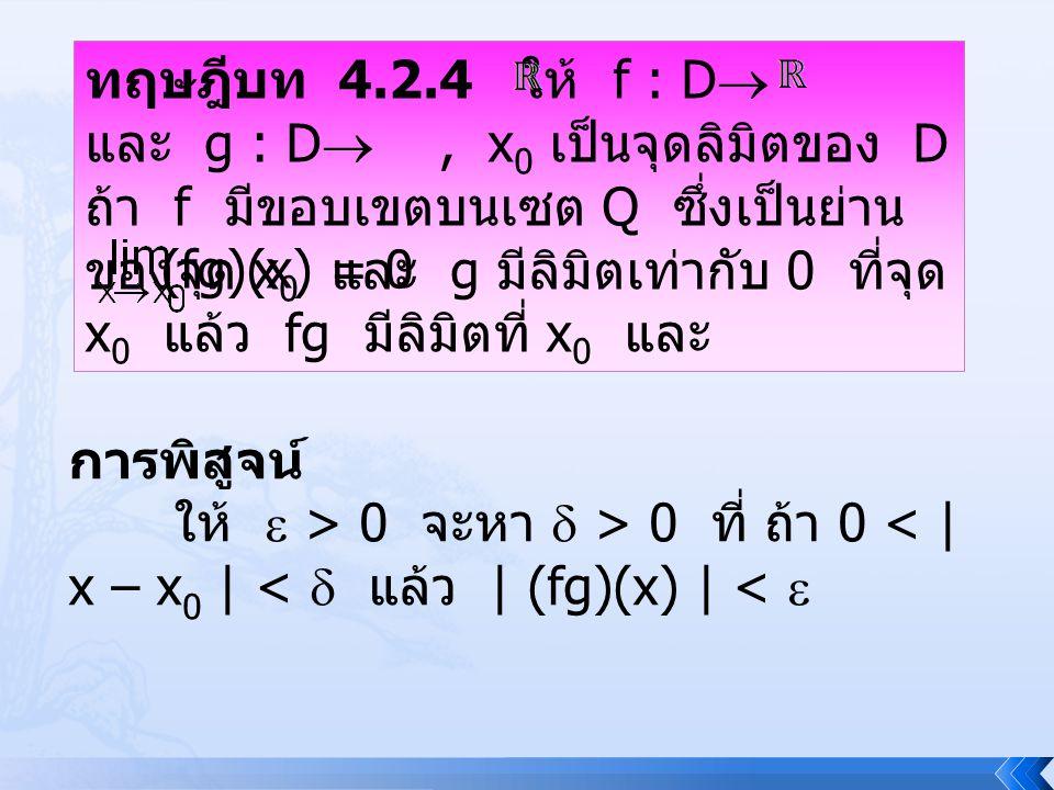 ทฤษฎีบท 4.2.4 ให้ f : D  และ g : D , x 0 เป็นจุดลิมิตของ D ถ้า f มีขอบเขตบนเซต Q ซึ่งเป็นย่าน ของจุด x 0 และ g มีลิมิตเท่ากับ 0 ที่จุด x 0 แล้ว fg ม