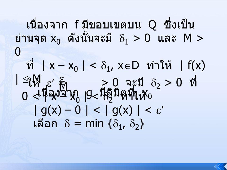 เนื่องจาก f มีขอบเขตบน Q ซึ่งเป็น ย่านจุด x 0 ดังนั้นจะมี  1 > 0 และ M > 0 ที่ | x – x 0 | <  1, x  D ทำให้ | f(x) |  M เนื่องจาก g มีลิมิตที่ x 0