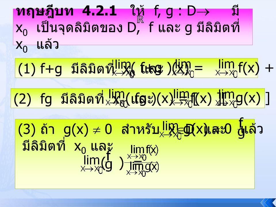 การพิสูจน์ (1) เนื่องจาก f, g มีลิมิตที่ x 0 ให้ เป็นลำดับใดๆที่ลู่เข้าสู่ x 0 โดยที่ x n  x 0 ทุกๆ n  โดยทฤษฎีบท 4.1.2 ทำให้ เป็นลำดับลู่เข้าสู่ f(x) และ โดยทฤษฎีบท 3.4.1 เป็นลำดับลู่เข้า และ เป็นลำดับลู่เข้าสู่ ( f+g )(x) = f(x) + g(x) = f(x) + g(x) g(x)