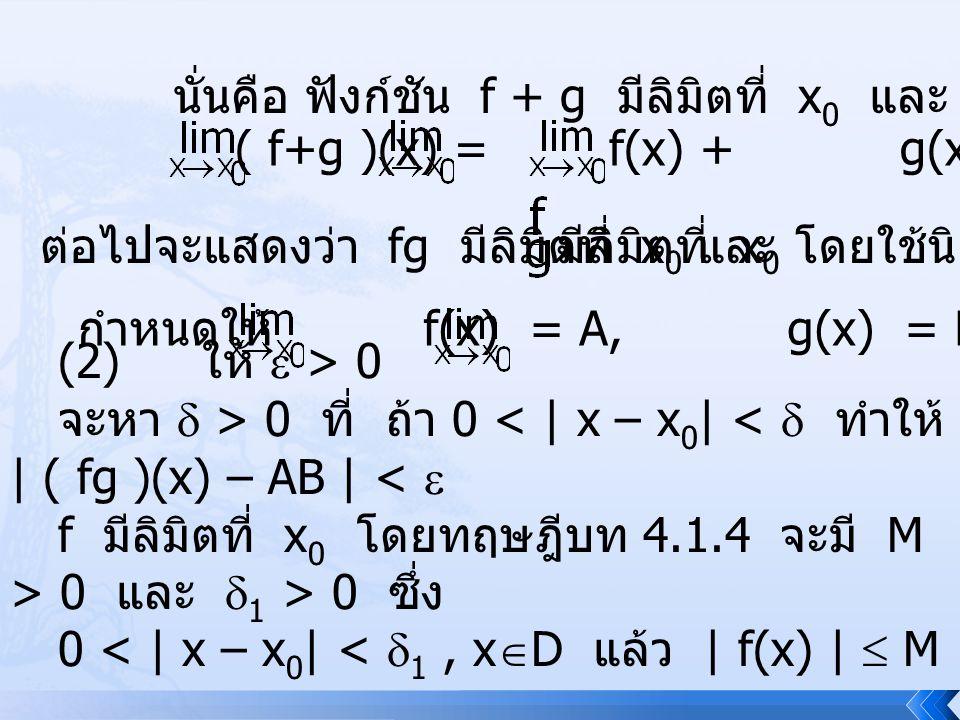 ถ้า 0 < | x – x 0 | <  และ x  D ทำ ให้ | (fg)(x) | = | f(x)g(x) | = | f(x) || g(x) | < M  =  นั่นคือ fg มีลิมิตที่ x 0 และ (fg)(x) = 0 