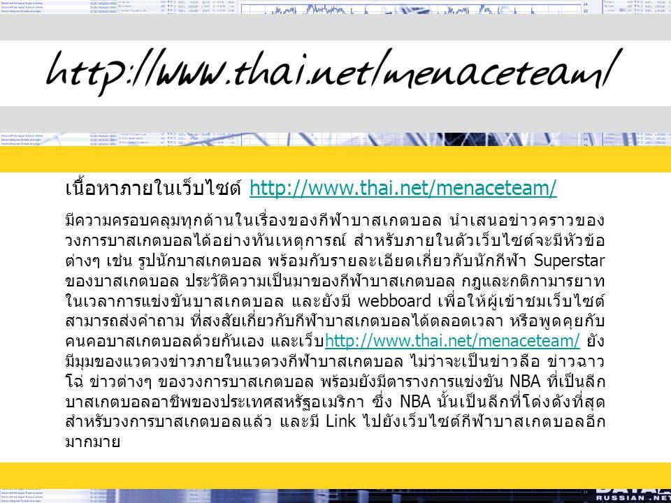 เนื้อหาภายในเว็บไซต์ http://www.thai.net/menaceteam/http://www.thai.net/menaceteam/ มีความครอบคลุมทุกด้านในเรื่องของกีฬาบาสเกตบอล นำเสนอข่าวคราวของ วง