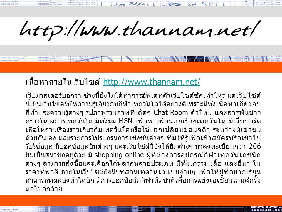 เนื้อหาภายในเว็บไซต์ http://www.thannam.net/http://www.thannam.net/ เว็บมาสเตอร์บอกว่า ช่วงนี้ยังไม่ได้ทำการอัพเดทตัวเว็บไซต์ซักเท่าไหร่ แต่เว็บไซต์ น