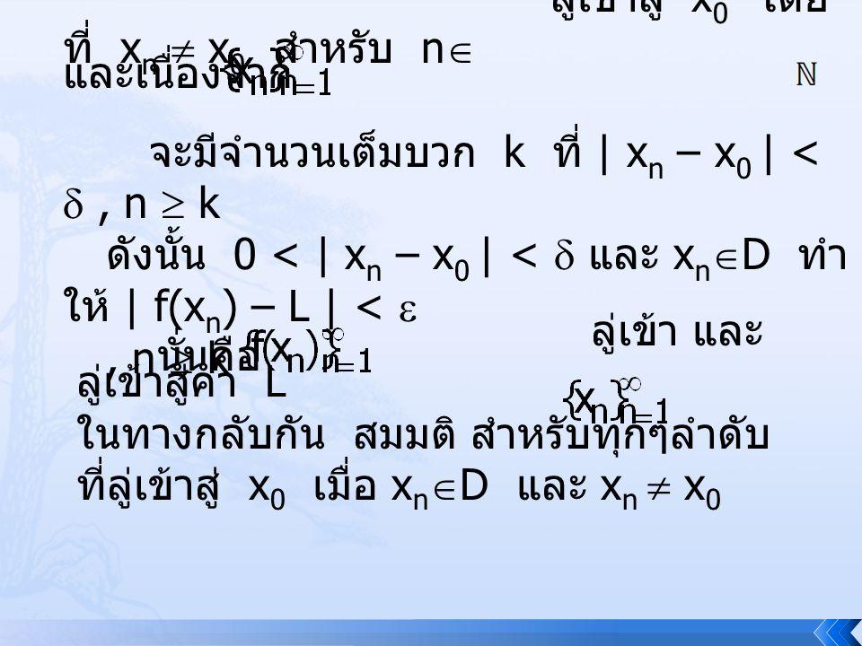 และเนื่องจาก ลู่เข้าสู่ x 0 โดย ที่ x n  x 0 สำหรับ n  จะมีจำนวนเต็มบวก k ที่ | x n – x 0 | < , n  k ดังนั้น 0 < | x n – x 0 | <  และ x n  D ทำ