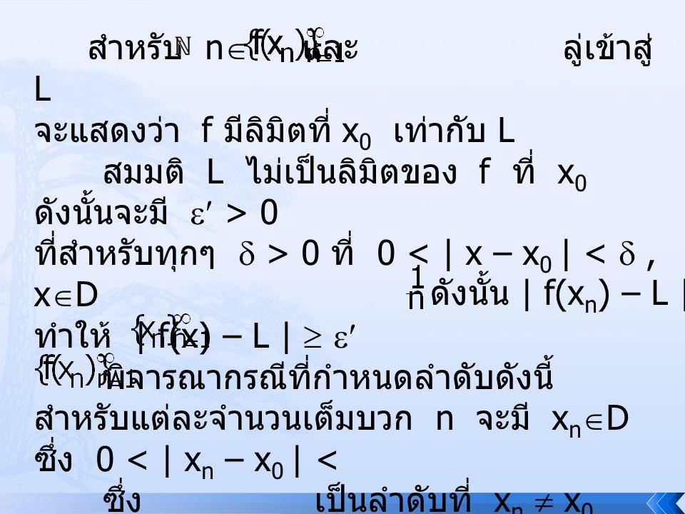 สำหรับ n  และ ลู่เข้าสู่ L จะแสดงว่า f มีลิมิตที่ x 0 เท่ากับ L สมมติ L ไม่เป็นลิมิตของ f ที่ x 0 ดังนั้นจะมี  > 0 ที่สำหรับทุกๆ  > 0 ที่ 0 < | x
