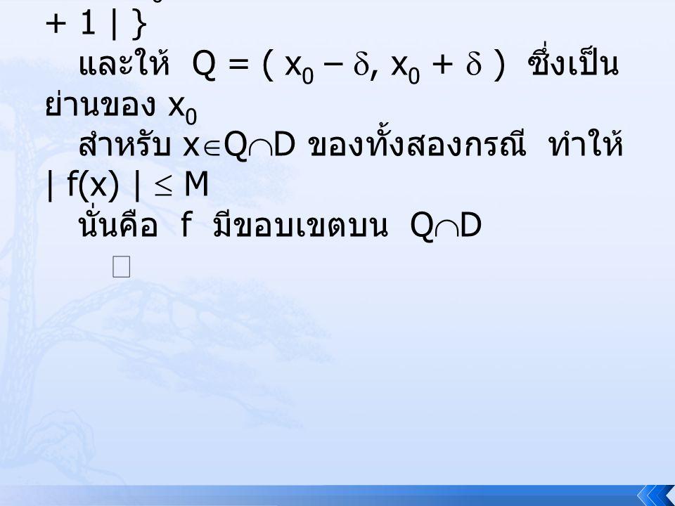 ถ้า x 0  D ให้ M = max { | L – 1 |, | L + 1 | } และให้ Q = ( x 0 – , x 0 +  ) ซึ่งเป็น ย่านของ x 0 สำหรับ x  Q  D ของทั้งสองกรณี ทำให้ | f(x) | 