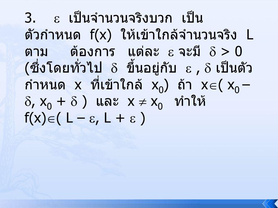 3.  เป็นจำนวนจริงบวก เป็น ตัวกำหนด f(x) ให้เข้าใกล้จำนวนจริง L ตาม ต้องการ แต่ละ  จะมี  > 0 ( ซึ่งโดยทั่วไป  ขึ้นอยู่กับ ,  เป็นตัว กำหนด x ที่เ