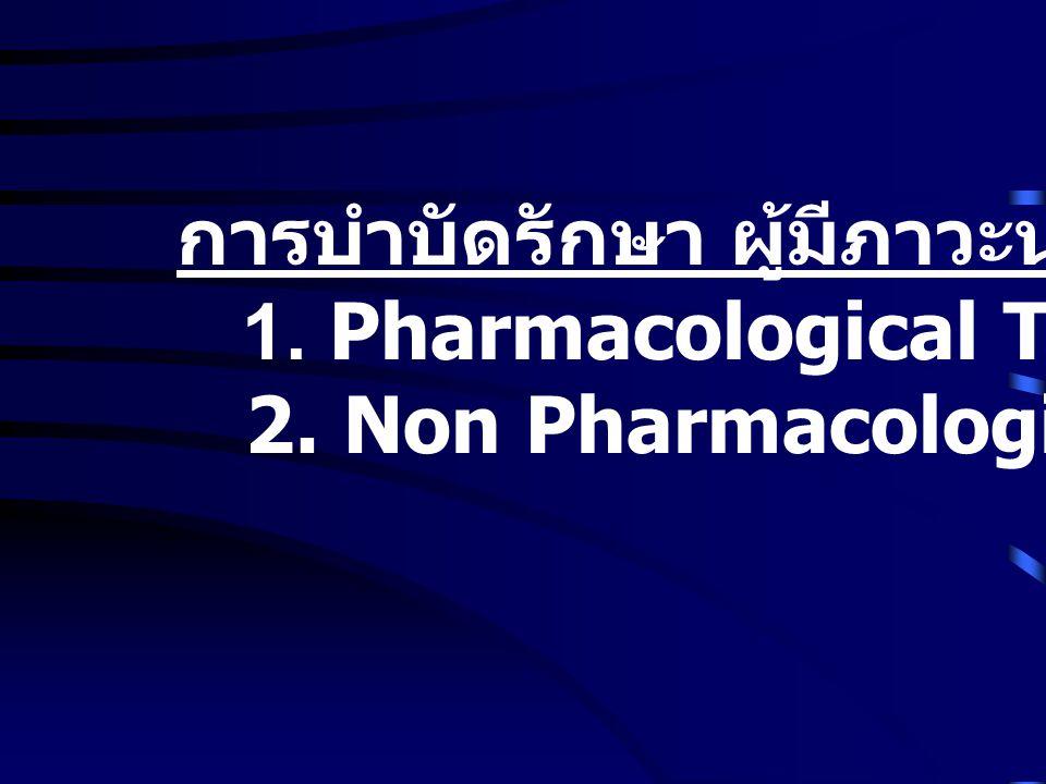 การบำบัดรักษา ผู้มีภาวะนอนไม่หลับ 1. Pharmacological Treatment 2. Non Pharmacological Treatment