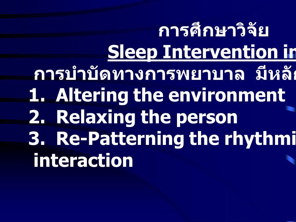 การศึกษาวิจัย Sleep Intervention inhospital การบำบัดทางการพยาบาล มีหลักการ 3 ประการ 1.