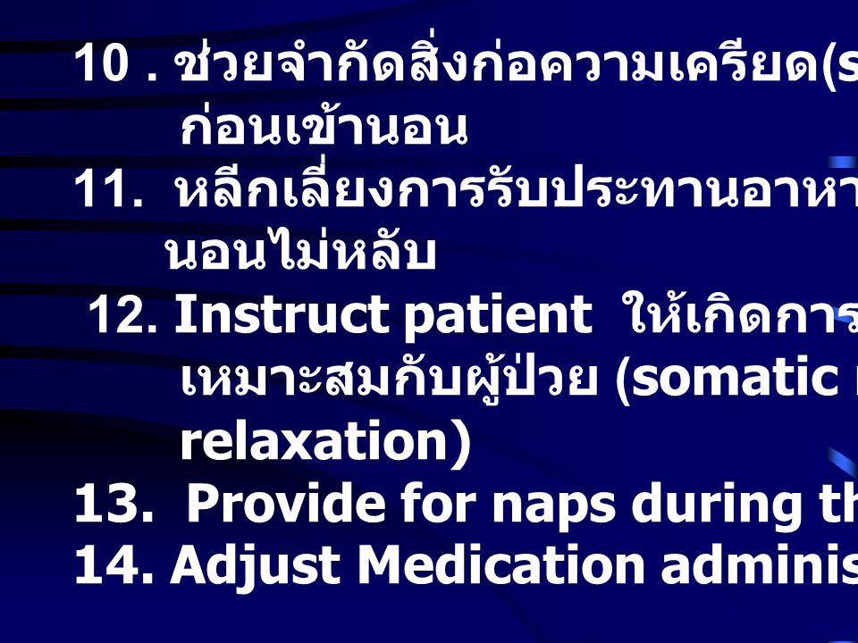 10.ช่วยจำกัดสิ่งก่อความเครียด (stressful situation) ก่อนเข้านอน 11.
