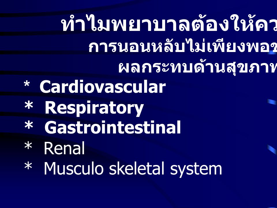 มีการศึกษา พบว่า การนอนไม่หลับ มี ความสัมพันธ์ Somatic disorder - Stomach disorders - Myocardial infarction - Appetile problems - P U - Sexual problems - Irritable bowel syndrome - Respiratory problems - Chronic fatique - Heart problemes - Musculoskeletal pain (James K, Paul G, James P, 2000)