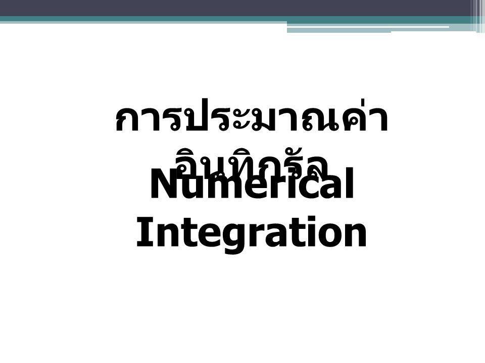 การประมาณค่า อินทิกรัล Numerical Integration
