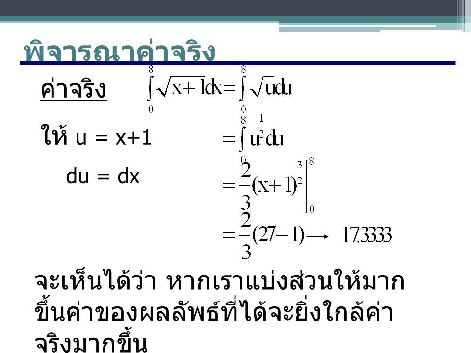 พิจารณาค่าจริง ค่าจริง ให้ u = x+1 du = dx จะเห็นได้ว่า หากเราแบ่งส่วนให้มาก ขึ้นค่าของผลลัพธ์ที่ได้จะยิ่งใกล้ค่า จริงมากขึ้น
