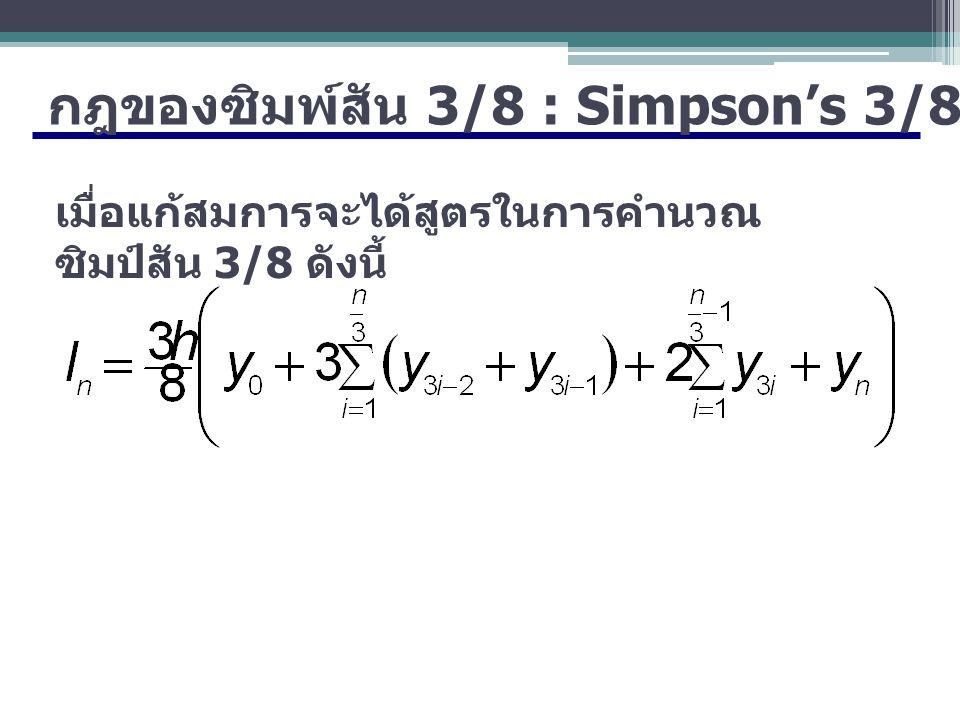 กฎของซิมพ์สัน 3/8 : Simpson's 3/8-Rule เมื่อแก้สมการจะได้สูตรในการคำนวณ ซิมป์สัน 3/8 ดังนี้