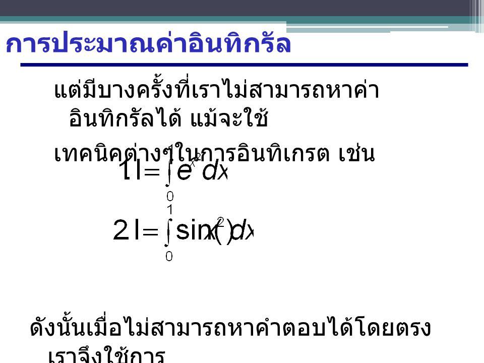ตัวอย่าง จงใช้วิธีซิมป์สัน 1/3 ประมาณค่า คำตอบของ โดยใช้ n = 4 และ n = 6 ( คิดทศนิยม 4 ตำแหน่ง )