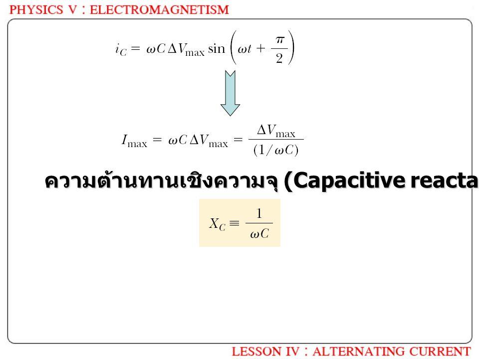 ความต้านทานเชิงความจุ (Capacitive reactance)