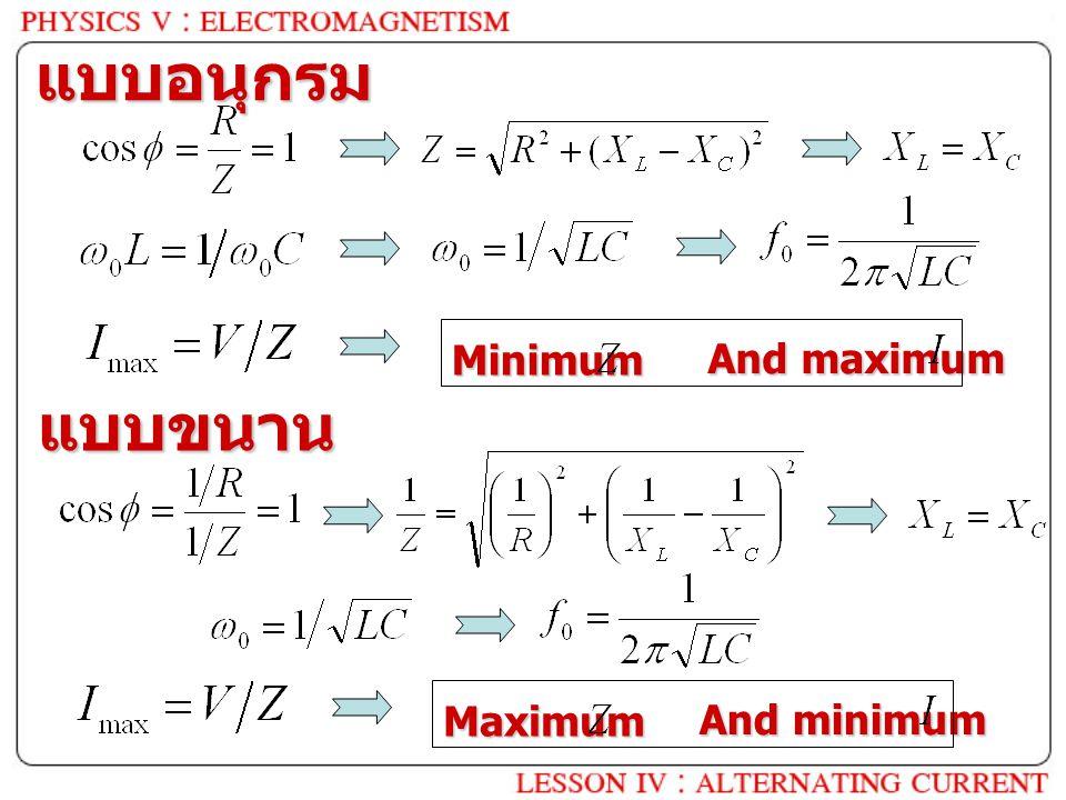 แบบอนุกรมแบบขนาน Minimum And maximum Maximum And minimum