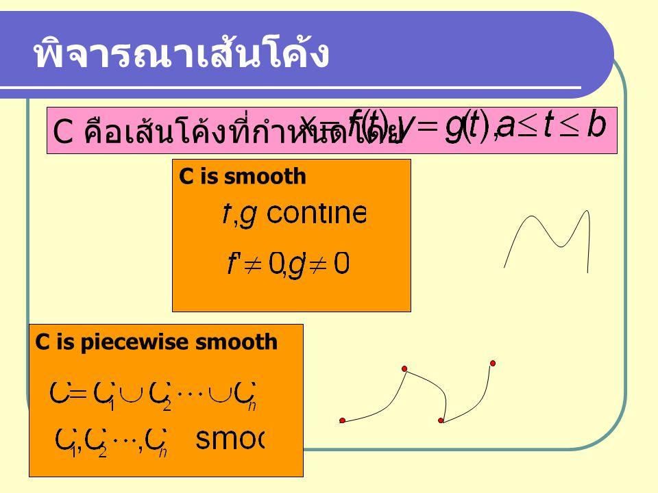 C คือเส้นโค้งที่กำหนดโดย พิจารณาเส้นโค้ง C is smoothC is piecewise smooth