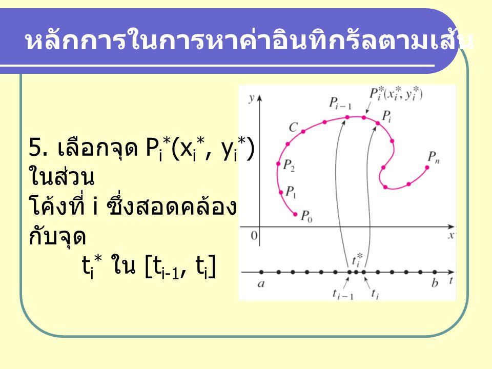หลักการในการหาค่าอินทิกรัลตามเส้น 5. เลือกจุด P i * (x i *, y i * ) ในส่วน โค้งที่ i ซึ่งสอดคล้อง กับจุด t i * ใน [t i-1, t i ]