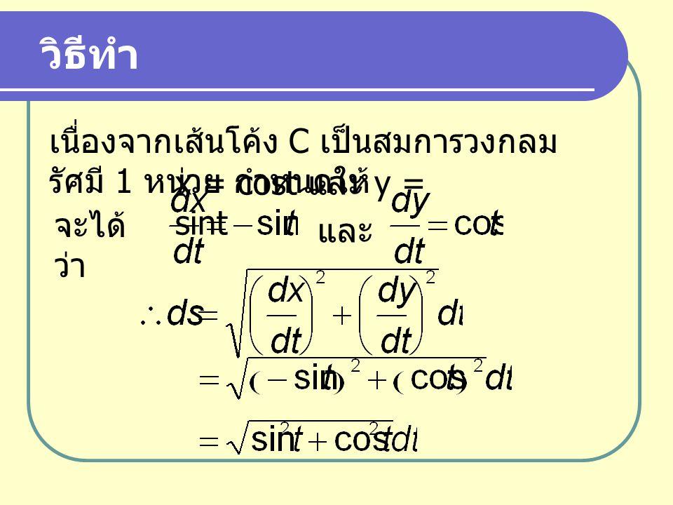 วิธีทำ เนื่องจากเส้นโค้ง C เป็นสมการวงกลม รัศมี 1 หน่วย กำหนดให้ x = cost และ y = sint จะได้ ว่า และ