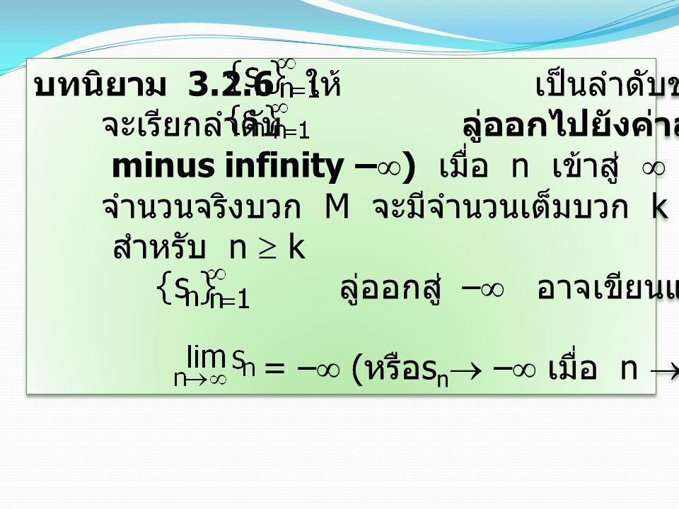 บทนิยาม 3.2.6 ให้ เป็นลำดับของจำนวนจริง จะเรียกลำดับ ลู่ออกไปยังค่าลบอนันต์ (diverges to minus infinity –  ) เมื่อ n เข้าสู่  ก็ต่อเมื่อ สำหรับ จำนว