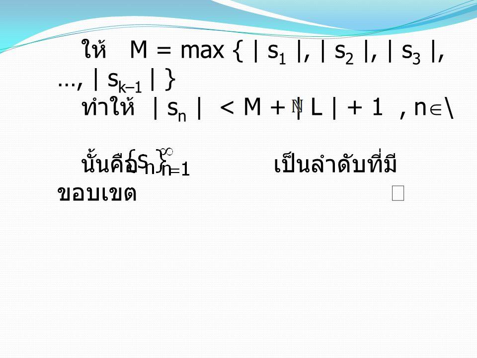ให้ M = max { | s 1 |, | s 2 |, | s 3 |, …, | s k–1 | } ทำให้ | s n | < M + | L | + 1, n  \ นั้นคือ เป็นลำดับที่มี ขอบเขต 