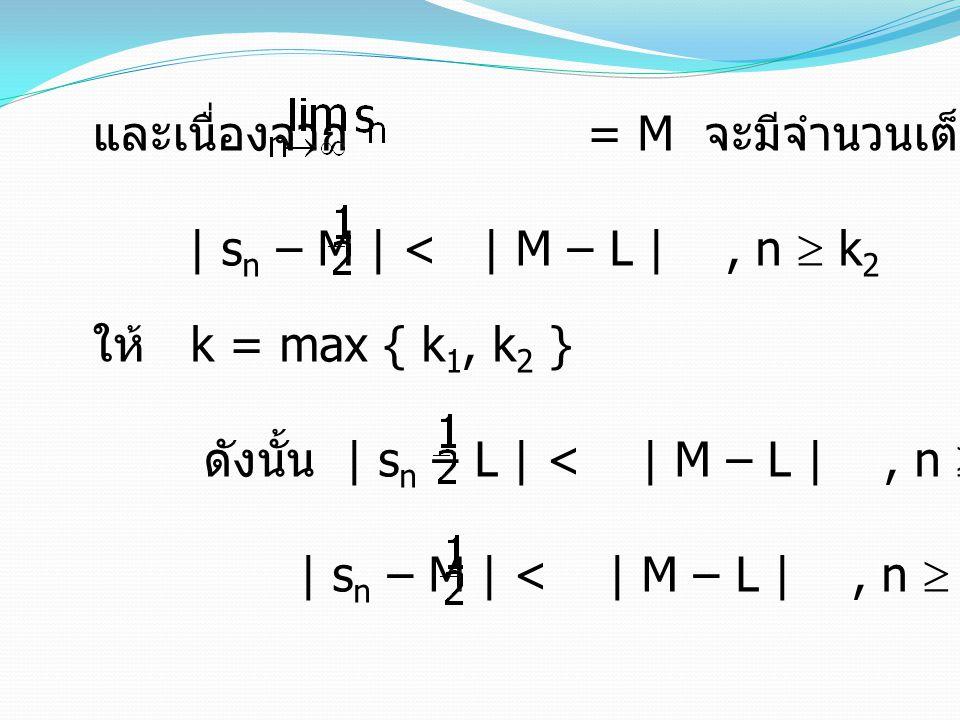 และเนื่องจาก = M จะมีจำนวนเต็มบวก k 2 ที่ทำให้ | s n – M | < | M – L |, n  k 2 ให้ k = max { k 1, k 2 } ดังนั้น | s n – L | < | M – L |, n  k และ |