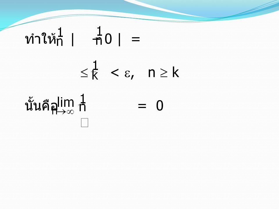 ทำให้ | – 0 | =  < , n  k นั้นคือ = 0 