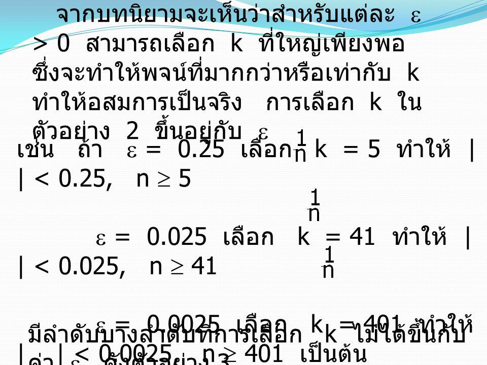 จากบทนิยามจะเห็นว่าสำหรับแต่ละ  > 0 สามารถเลือก k ที่ใหญ่เพียงพอ ซึ่งจะทำให้พจน์ที่มากกว่าหรือเท่ากับ k ทำให้อสมการเป็นจริง การเลือก k ใน ตัวอย่าง 2