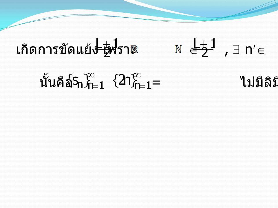 เกิดการขัดแย้ง เพราะ ,  n   < n นั้นคือ = ไม่มีลิมิต 