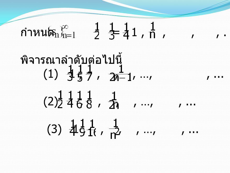กำหนด = 1,,,,...,,... พิจารณาลำดับต่อไปนี้ (1) 1,,,, …,,... (2),,,, …,,... (3) 1,,,, …,,...