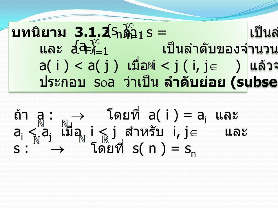 บทนิยาม 3.1.2 ถ้า s = เป็นลำดับของจำนวนจริง และ a = เป็นลำดับของจำนวนเต็มบวก ที่ a( i ) < a( j ) เมื่อ i < j ( i, j  ) แล้วจะเรียกฟังก์ชัน ประกอบ s 