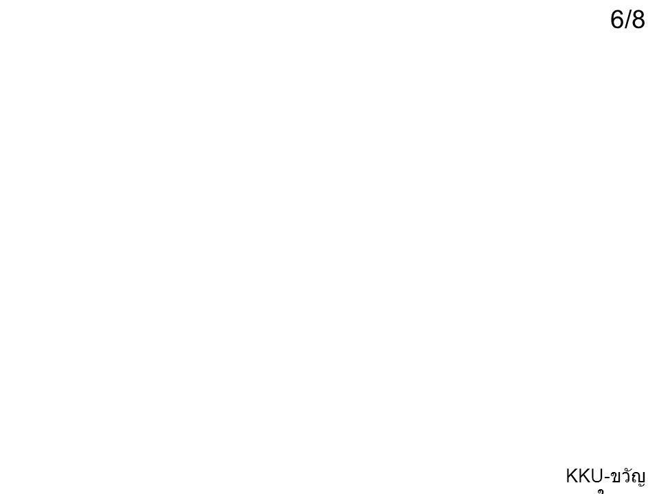 KKU- ขวัญ ใจ 5/8 C N NO 2 H + C N NO 2 H + C N NO 2 H + กลไกการเกิดปฏิกิริยา เข้าที่ตำแหน่ง meta 1.