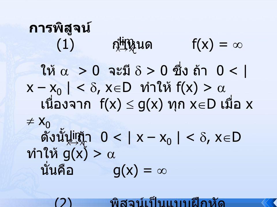 การพิสูจน์ (1) กำหนด f(x) =  ให้  > 0 จะมี  > 0 ซึ่ง ถ้า 0  เนื่องจาก f(x)  g(x) ทุก x  D เมื่อ x  x 0 ดังนั้น ถ้า 0  นั่นคือ g(x) =  (2) พิส