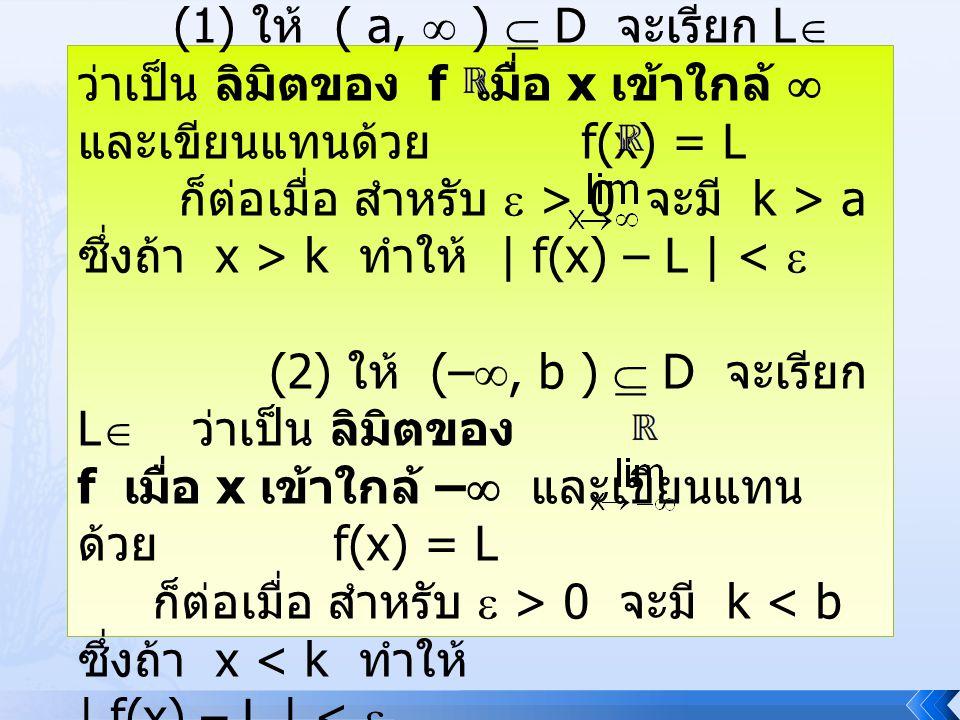 บทนิยาม 4.3.8 ให้ f : D  (1) ให้ ( a,  )  D จะเรียก L  ว่าเป็น ลิมิตของ f เมื่อ x เข้าใกล้  และเขียนแทนด้วย f(x) = L ก็ต่อเมื่อ สำหรับ  > 0 จะมี
