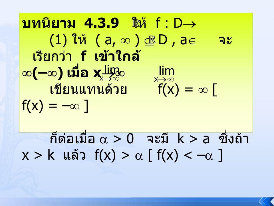 บทนิยาม 4.3.9 ให้ f : D  (1) ให้ ( a,  )  D, a  จะ เรียกว่า f เข้าใกล้  (–  ) เมื่อ x  เขียนแทนด้วย f(x) =  [ f(x) = –  ] ก็ต่อเมื่อ  > 0 จ