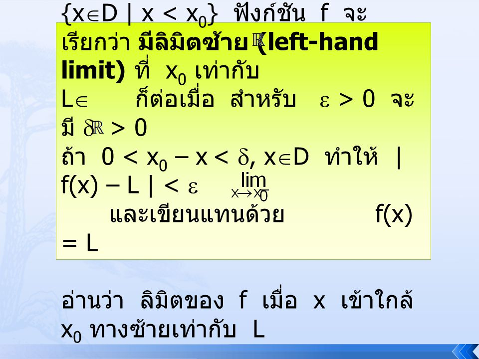 บทนิยาม 4.3.2 ให้ f : D , x 0 เป็นจุดลิมิตของ D  ( – , x 0 ) = {x  D | x < x 0 } ฟังก์ชัน f จะ เรียกว่า มีลิมิตซ้าย (left-hand limit) ที่ x 0 เท่า
