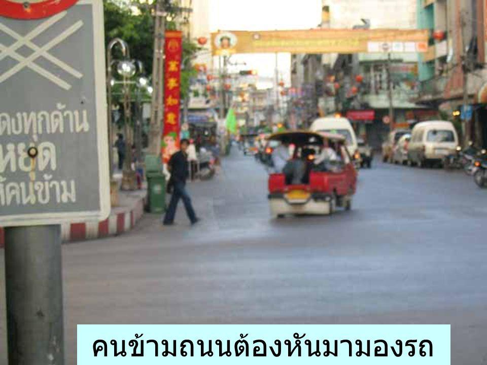 จากการสังเกตพฤติกรรมของผู้ขับรถจักรยานยนต์ เวลา เลี้ยวซ้าย ผู้ขับจะมองไปทางขวา เพราะกลัวรถทางตรง ( ไม่กลัว ชนคนข้ามถนน )