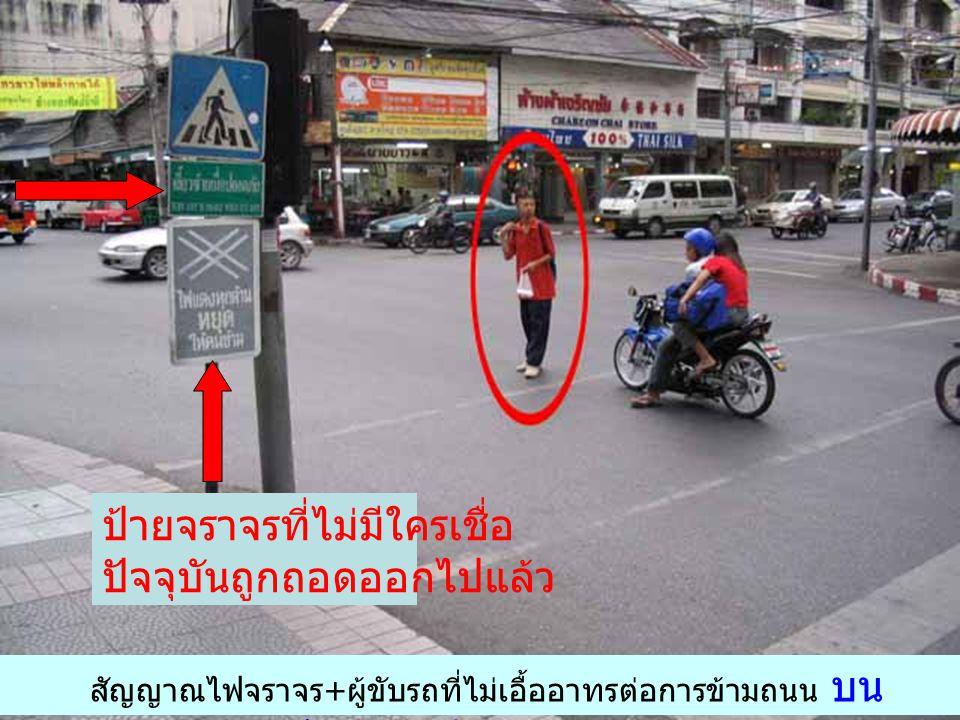 เห็นอยู่ว่ามีคนรอข้ามถนน ใกล้ๆ ทางข้าม แต่ รถยนต์คันนี้ก็ไม่หยุดให้ มีรถเลี้ยวตลอดเวลา แม้แต่คนที่มีร่างกายปกติก็ ยังข้ามถนนลำบาก