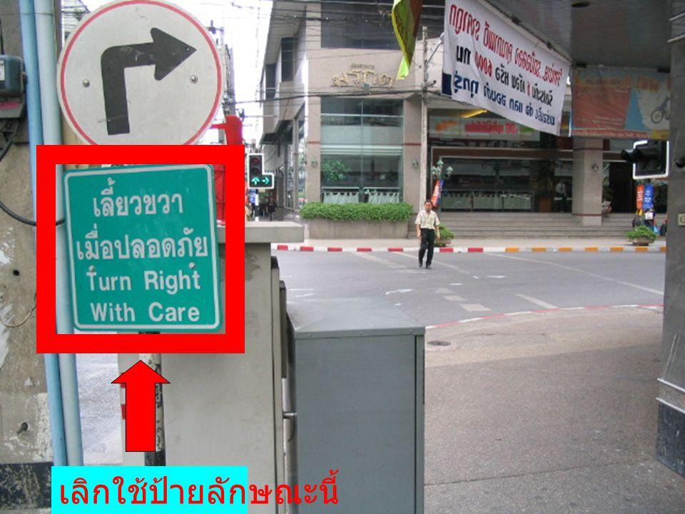 ตำแหน่งของทางแยกในเมืองที่มีป้าย เลี้ยว ซ้าย / ขวา เมื่อปลอดภัย