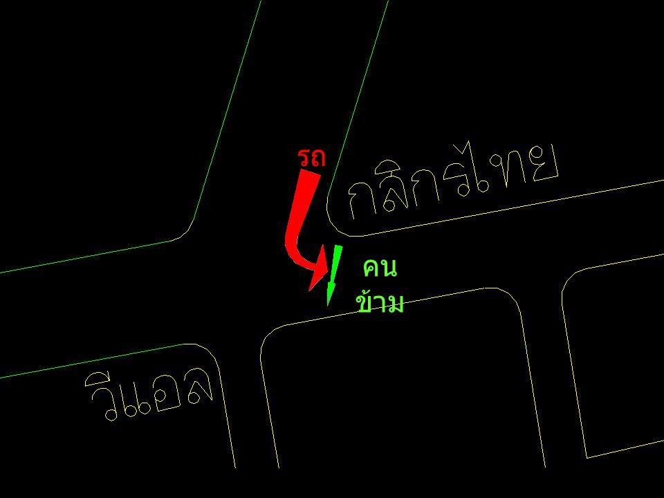 เลี้ยวซ้ายเมื่อปลอดภัย ปลอดภัยจริงหรือ ? ช่องตรงไปผ่านตลอด เป็นอุปสรรคต่อการข้ามถนน