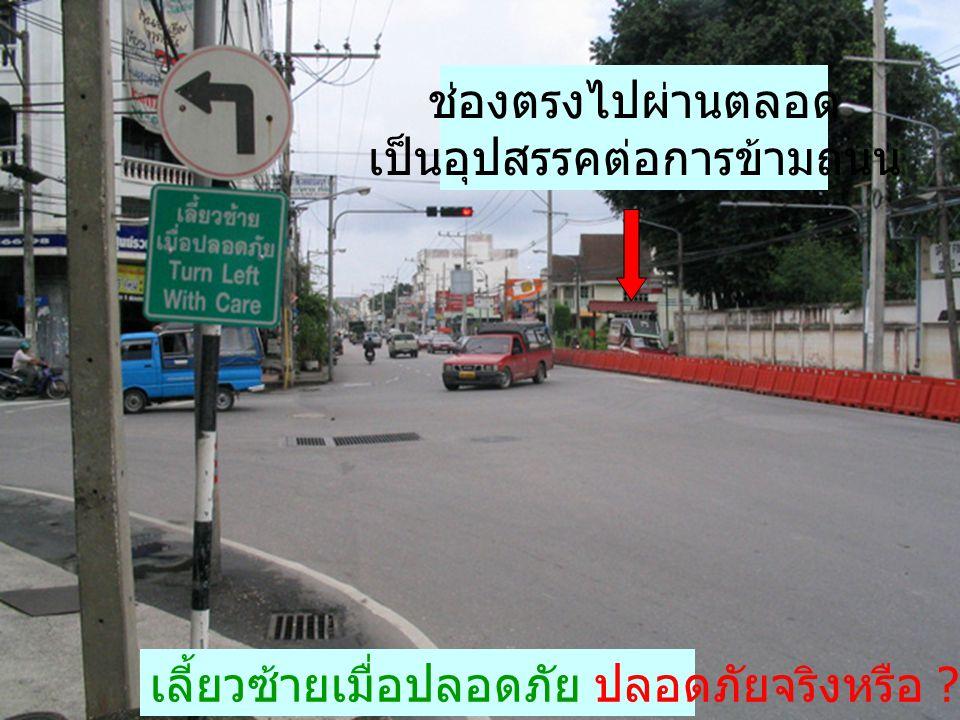 เลี้ยวซ้ายเมื่อปลอดภัย ปลอดภัยจริงหรือ ?