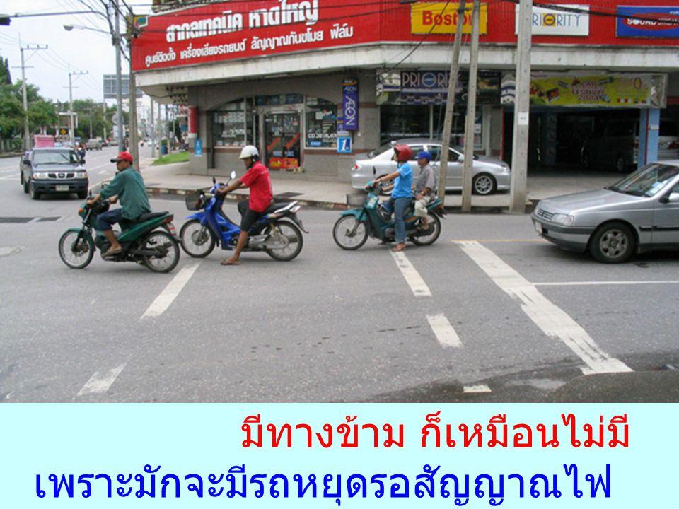 ถนนเป็นของคนที่มีรถขับ ? ไม่มี Pedestrian Island ให้คนข้ามได้ หลบภัยจากรถ
